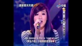 getlinkyoutube.com-18歲星光PK魔王Kimberley Chen超級星光大道參賽精華