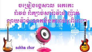 getlinkyoutube.com-rangkasal Ork kes  khmer music រាំវង់ រាំក្បាច់ សារ៉ាវ៉ាន់ ញ៉ាក់  ណូយវ៉ាន់ណេតនិងតារាចំរុះពិរោះៗ