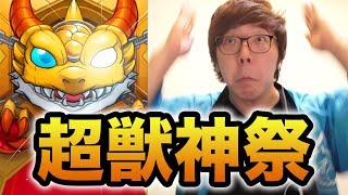 getlinkyoutube.com-【モンスト】超獣神祭でついにあいつが!!?【ヒカキンゲームズ】