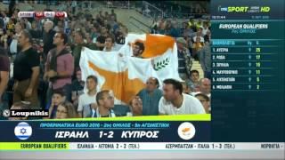 Ισραήλ - Κύπρος 1-2 Προκριματικά EURO 2016 {10/10/2015}