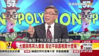 getlinkyoutube.com-57金錢爆-馬習會歷史見證 兩岸共求中華復興-楊世光-2015-1107-1