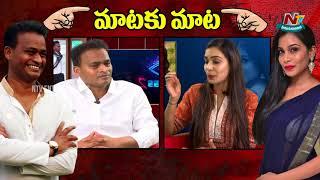 Bigg Boss 2 Contestants Nutan Naidu Vs Sanjana | #BiggBossTeluguSeason2 | NTV Ent