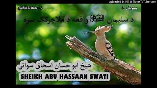 getlinkyoutube.com-د ملاچرګک او سلیمان علیه السلام واقعه - pashto bayan by sheikh abu hassaan swati