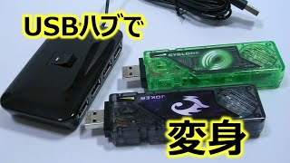 getlinkyoutube.com-USBガイアメモリ2.0 サイクロンジョーカー