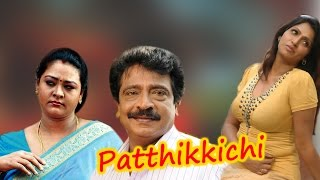getlinkyoutube.com-Patthikkitchi | new tamil full movie | latest release | Livingston | Shakila | Bhuvaneshwari