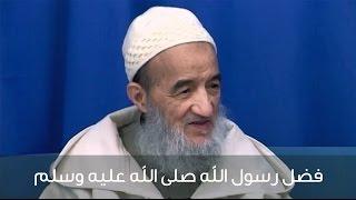 getlinkyoutube.com-مجالس الإمام | فضل رسول الله صلى الله عليه وسلم