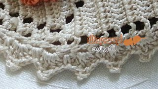 getlinkyoutube.com-كيفية عمل الضرس بالكروشي بجانب الكوزة / Crochet / Randa / مع أم سعد عبد الله
