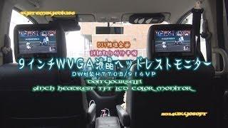 getlinkyoutube.com-ヘッドレストモニター 詳細 取り付け手順 (9インチ 液晶 C25 セレナ)9inch Headrest TFT LCD Color Monitor