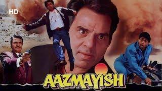 Aazmayish (HD & Eng Subs) Hindi Full Movie   Dharmendra   Rohit Kumar   Anjali Jathar   Prem Chopra
