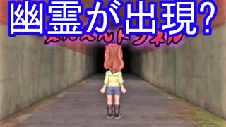 getlinkyoutube.com-妖怪ウォッチ2】 幽霊がでちゃうかも?   えんえんトンネルを進め!!    【妖怪ウォッチ2元祖・本家・真打】アニメでお馴染み、妖怪ウォッチ2を三浦TVが実況! 3DS 任天堂×level5