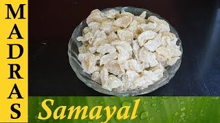 getlinkyoutube.com-Amla Candy Recipe in Tamil / Nellikai Mittai / Amla Murabba Recipe in Tamil / நெல்லிக்காய் மிட்டாய்