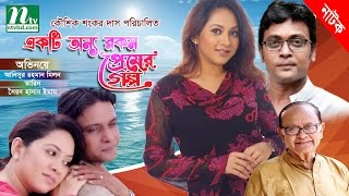 getlinkyoutube.com-Bangla Natok - Ekti Onnorokom Premer Golpo (একটি অন্যরকম প্রেমের গল্প) | Tarin, Milon, Masud Rana