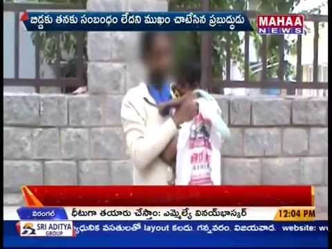 Mother Unmarried Girl || Boy Says No Involvement -Mahaanews