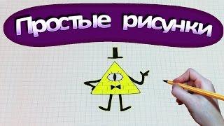 getlinkyoutube.com-Простые рисунки #282 Билл из Гравити Фолз