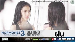 getlinkyoutube.com-ฝน BEHIND THE SCENE HORMONES 3 THE FINAL SEASON