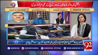 Why Shaukat Yousafzai Happy after Completation democratic Govt tenure | 31 May 2018 | 92NewsHD