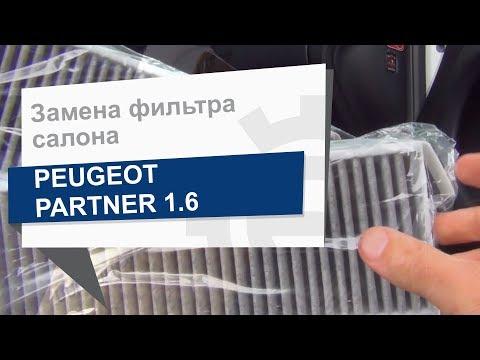 Замена фильтра салона Jc Premium B4C013CPR 2X на Peugeot Partner