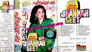 Old Pakistani Jhankar Songs Noor Jahan And Others