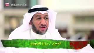 حلقة 28 مسافر مع القرآن 2 الشيخ فهد الكندري في الكويت Ep28 Traveler with the Quran Kuwait