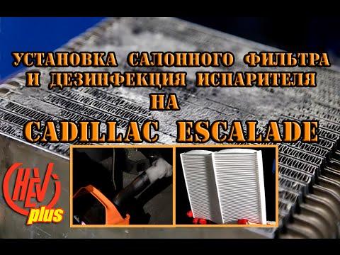 Cadillac Escalade - установка салонного фильтра и дезинфекция испарителя