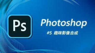 getlinkyoutube.com-Photoshop 基礎教學 05:簡易合成練習
