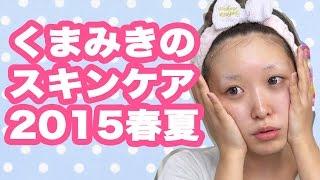 getlinkyoutube.com-くまみきのスキンケア★2015春夏/DHC ロゼット洗顔パスタ クリニーク イプサ My Skincare routine!