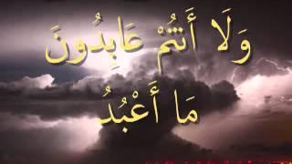 getlinkyoutube.com-لتعليم الاطفال القرآن سورة الكافرون