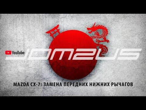 MAZDA CX-7 ЗАМЕНА НИЖНИХ ПЕРЕДНИХ РЫЧАГОВ