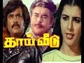 Thai Veedu | Rajinikanth | Tamil Movie