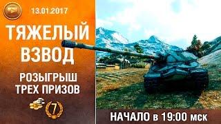 getlinkyoutube.com-Как играются тяжелые танки WoT | Розыгрыш трех призов