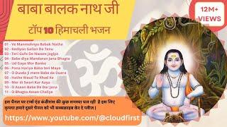 Baba Balak Nath ji Top 10 Himachali Bhajan