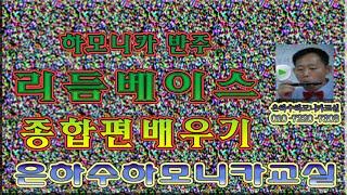 getlinkyoutube.com-하모니카 반주 - 리듬 베이스(1번) - 하모니카 리듬 반주법 배우기 종합편