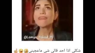 getlinkyoutube.com-شكلي اذا  احد قالي شي ماعجبني