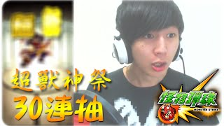 [Hins Plays] 怪物彈珠 ∥ 超獸神祭30連抽 ∥ 人品爆發?!(ft. Hidy)