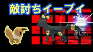 getlinkyoutube.com-【敵討ち】ポケモンバトルORASpart16【イーブイ】