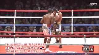 内山高志vsジェスリール・コラレス