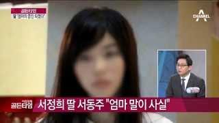 """서정희 딸 서동주 """"스킨십 거부하면 맞았다""""_채널A_골든타임 160회"""
