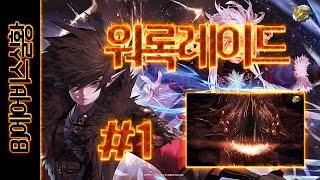 getlinkyoutube.com-13+구라비 다크고스 워록 레이드 (메테오가 14억?) #1