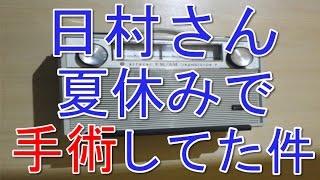 getlinkyoutube.com-<バナナマン>日村さん夏休みを利用して包茎手術をしていた!?ww