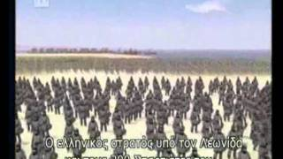 getlinkyoutube.com-Η μάχη των Θερμοπυλών-Υπερκινητικός Δάσκαλος