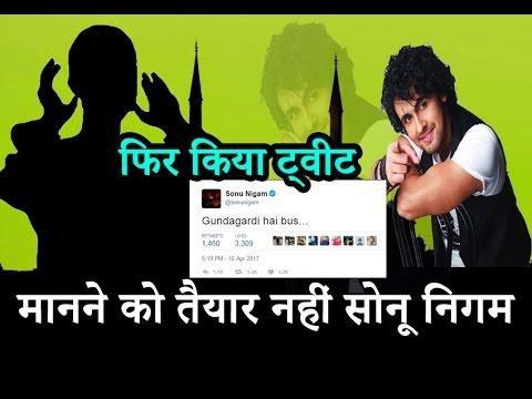 क्या करके मानेंगे Sonu Nigam, अजान को लेकर फिर किया ट्वीट |