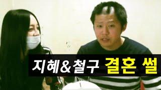 getlinkyoutube.com-지혜가 철구와 결혼 결심하게 된 썰