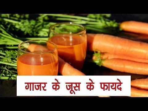 गाजर के जूस के फायदे - Gajar ke juice ke fayde