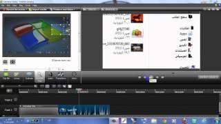 getlinkyoutube.com-شرح برنامج Camtasia Studio 8 من الالف الي الياء ............ شرح بالتفصيل