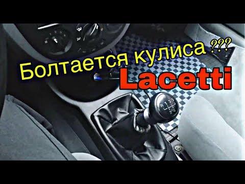 Ремонт кулисы КПП на Лачетти (меняем вертолёт)