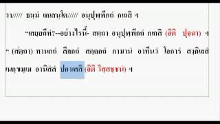 getlinkyoutube.com-เรียนบาลี ภาค ๑ เก็งที่ ๑ ตอนที่ ๖ พุทฺธา จ นาม