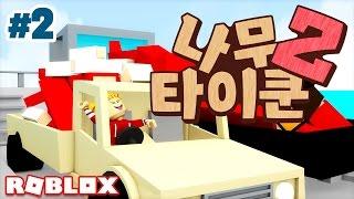 getlinkyoutube.com-양띵 [나무타이쿤 갑부 양띵의 클라쓰는 이 정도야! 로블록스 '나무타이쿤2' 2편] Roblox Lumber Tycoon 2