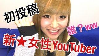 【初投稿】新★女性YouTuber【歩乃華】