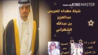 getlinkyoutube.com-شيلة مهداه للعريس عبدالعزيز بن كعدان الواهبي