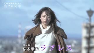 getlinkyoutube.com-乃木坂46 橋本奈々未の恋する文学 【ティーザーBパターン】